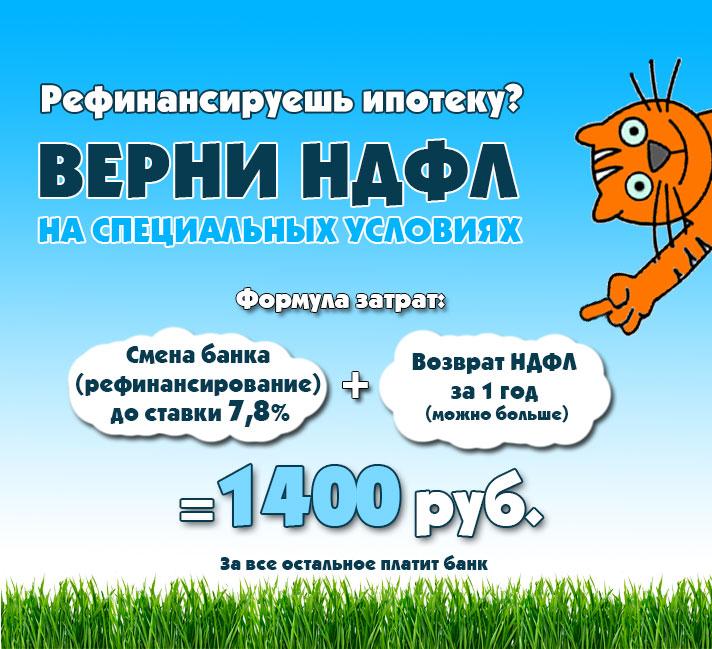 Все затраты при рефинансировании с возвратом НДФЛ - 1400 руб.