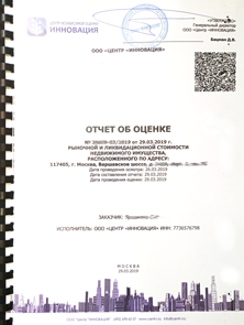 Центр регистрации и оценки ооо какие документы подавать на регистрацию ооо в налоговую