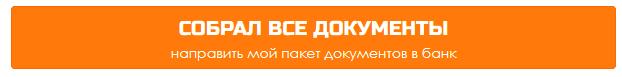 газпромбанк заявка на рефинансирование кредита